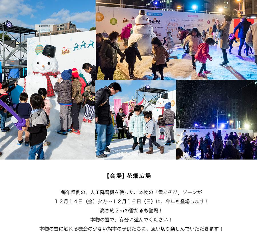 【会場】花畑広場/12月16日(土)の13時台の降雪時間のみテレビ特番放送の関係で、降雪時間が変更になる場合があります。ご了承ください。
