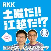 RKKラジオ「土曜だ!!江越だ!?」