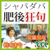 RKKラジオ「シャバダバ肥後狂句」