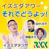 RKKラジオ「イズミダアワー それでどうよッ!」