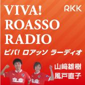 RKKラジオ「VIVA! ROASSO RADIO」